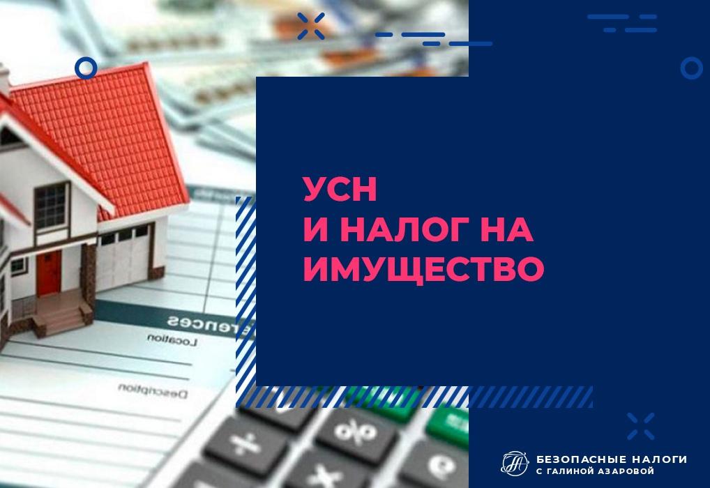 УСН и налог на имущество