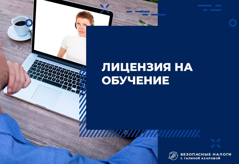 Лицензирование обучения