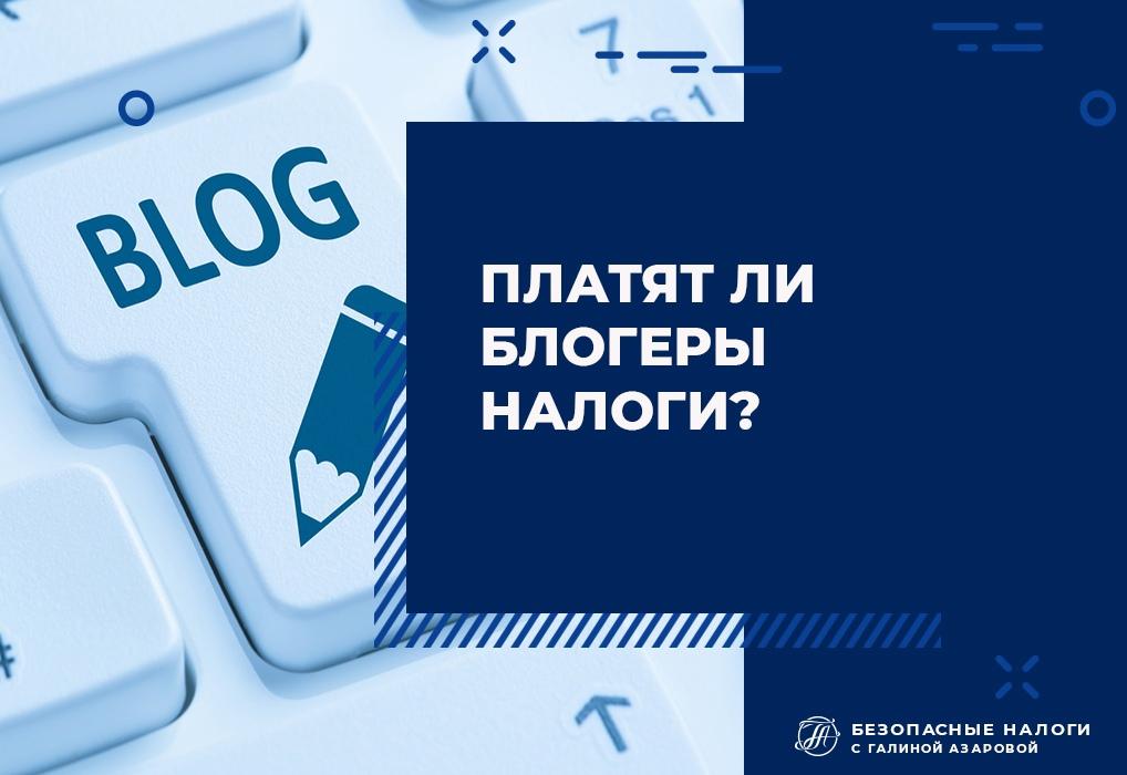 Налог для блогера