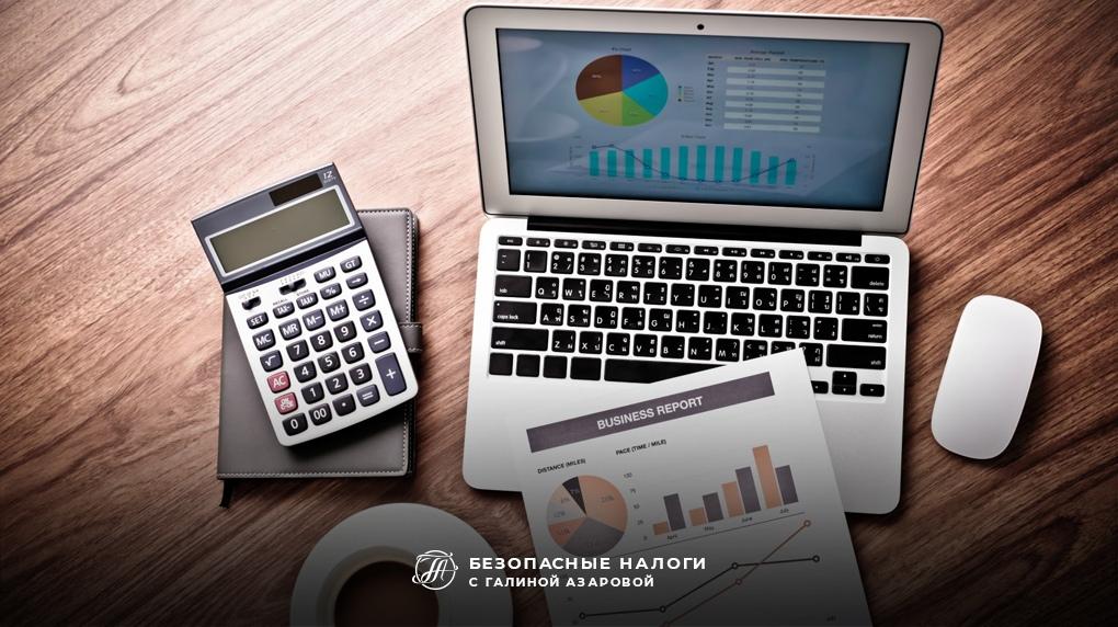 Сервисы для бухгалтеров и предпринимателей