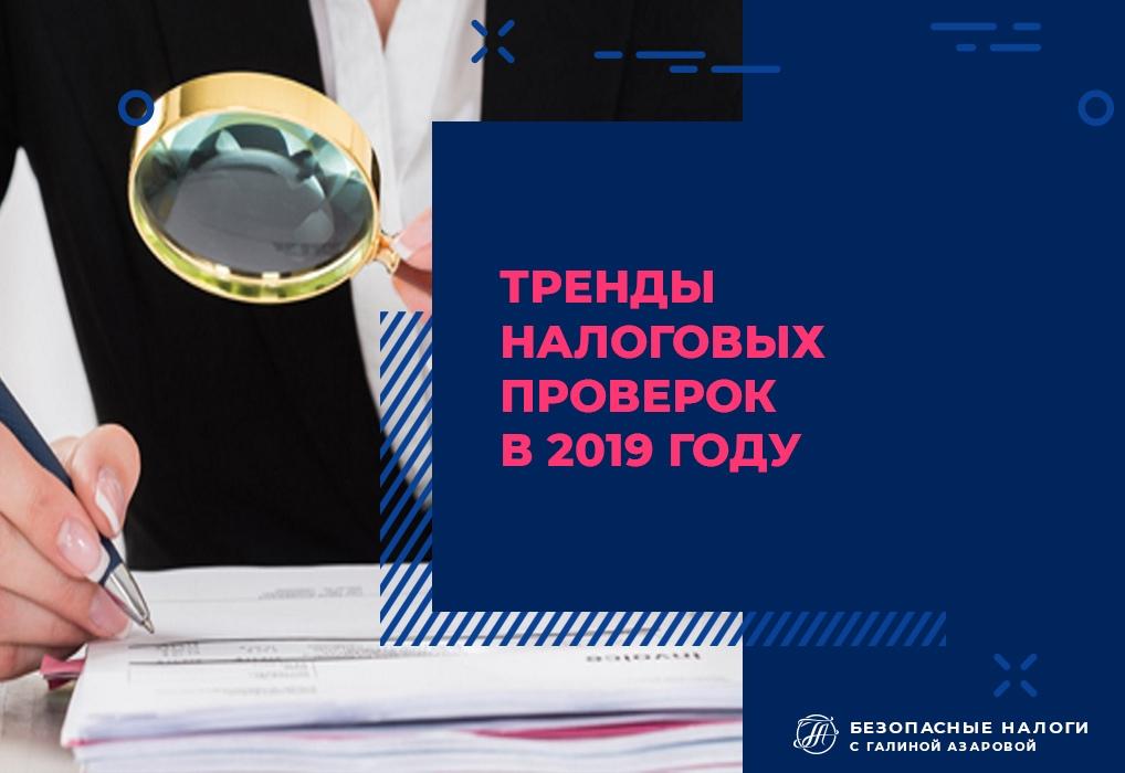 Тренды налоговых проверок в 2019 году