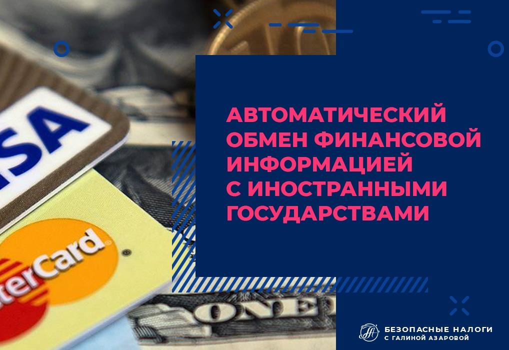 Автоматический обмен финансовой информацией с иностранными государствами