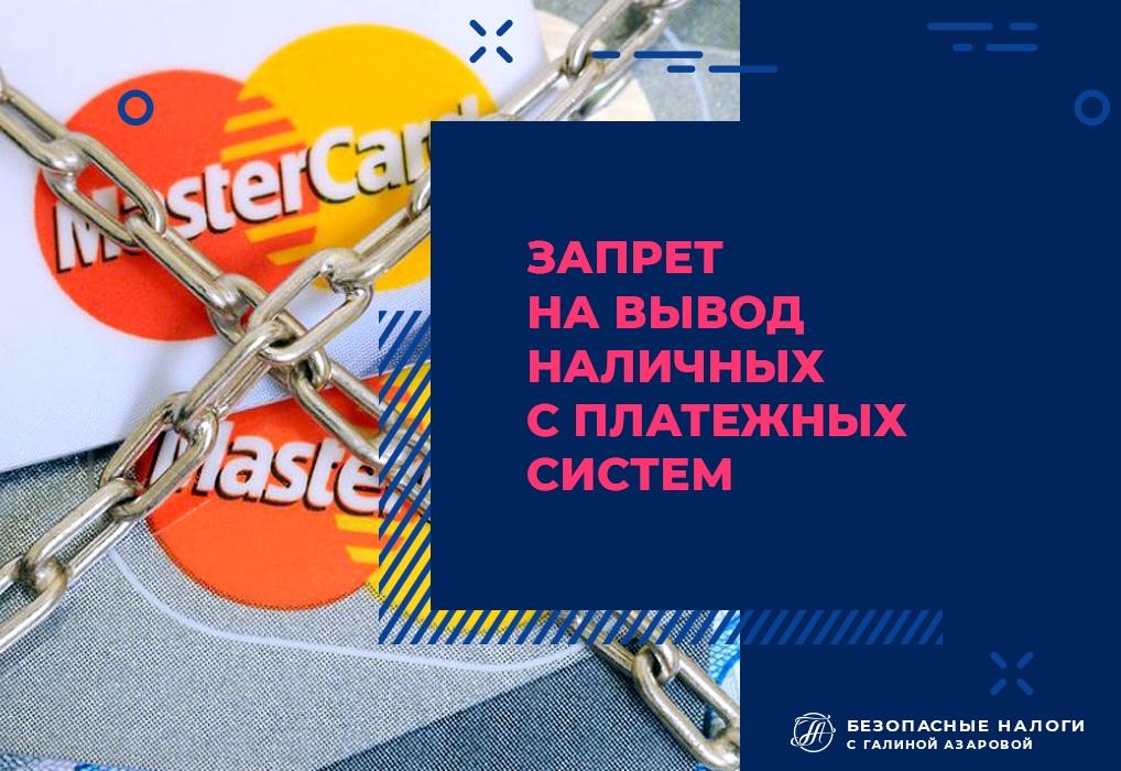 Запрет на вывод наличных с платежных систем