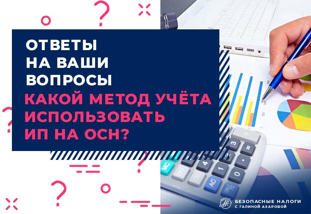 Какой метод учета использовать ИП на ОСН?