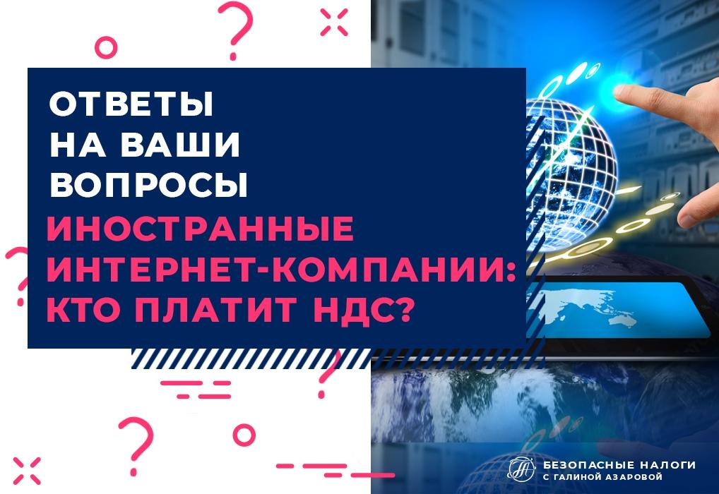 Иностранные интернет-компании: кто платит НДС?