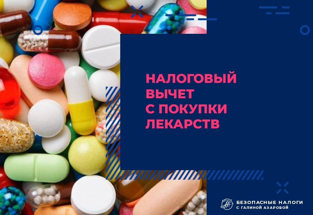 Налоговый вычет с покупки лекарств