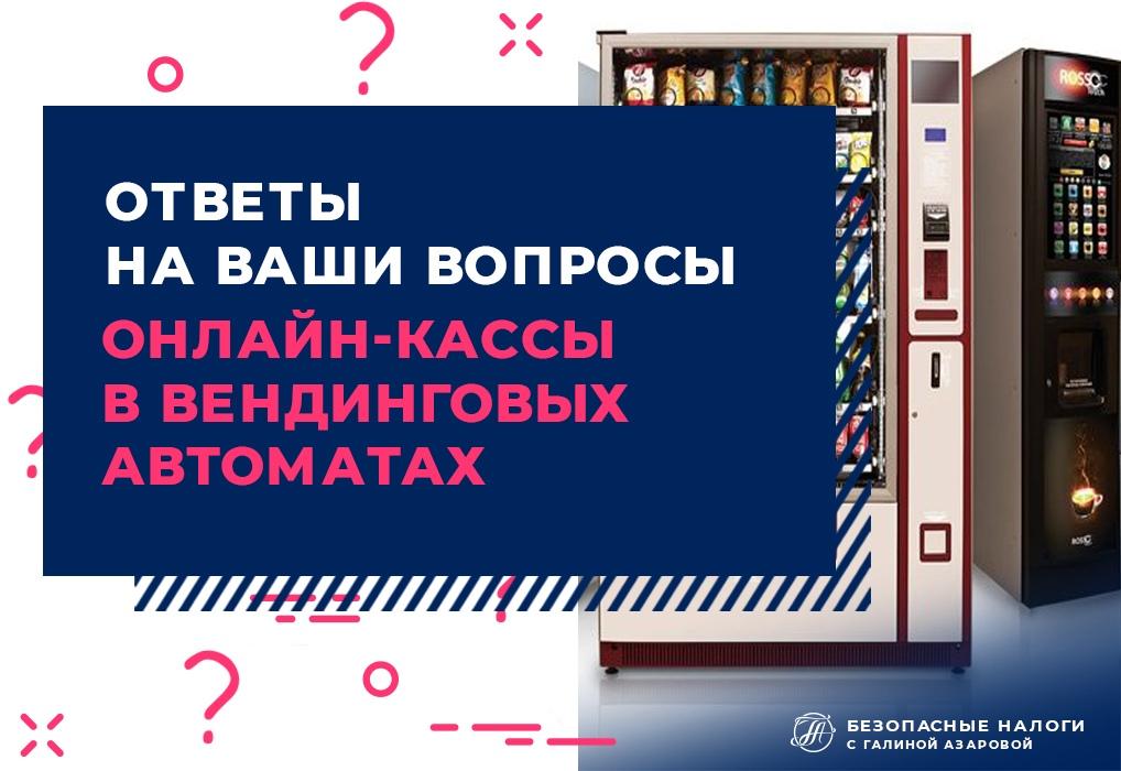 Онлайн-кассы в вендинговых автоматах