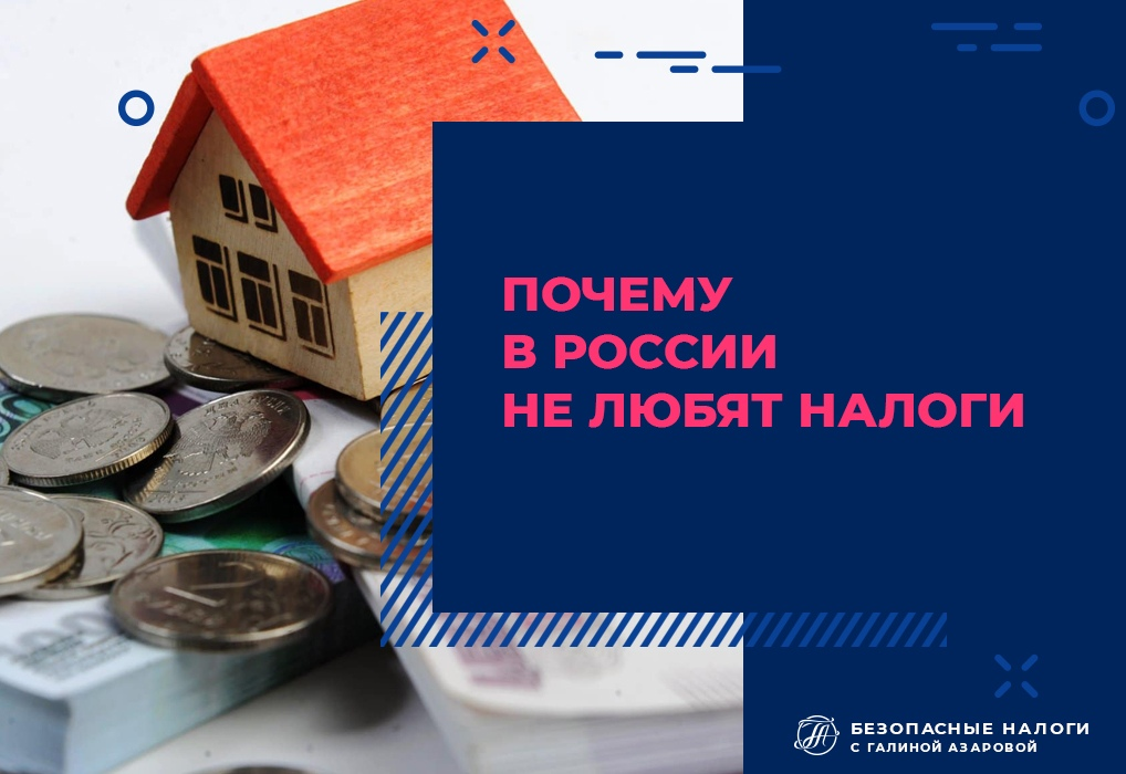 Почему в России не любят налоги