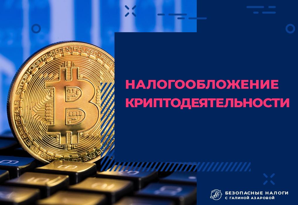 Налогообложение криптодеятельности