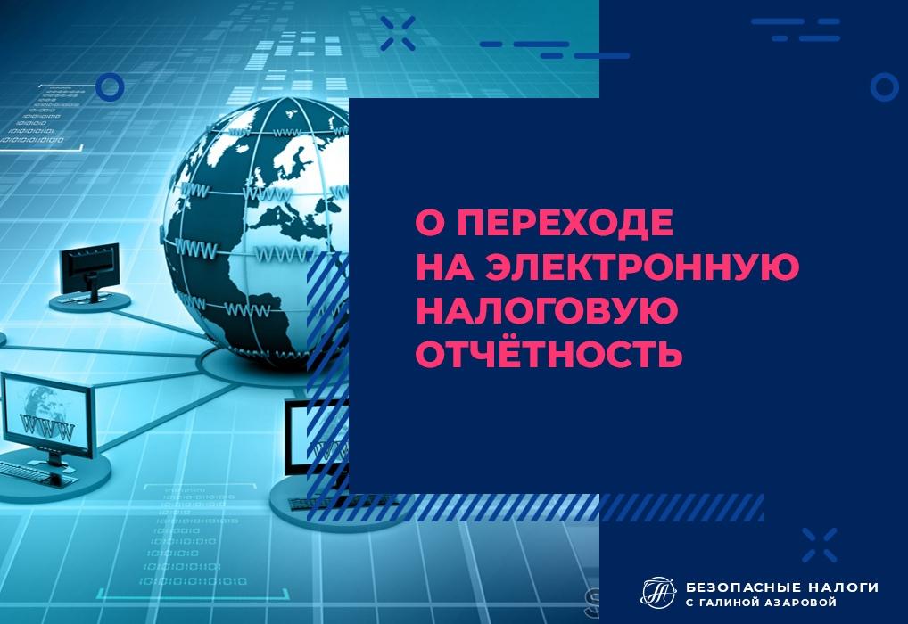 О переходе на электронную налоговую отчетность