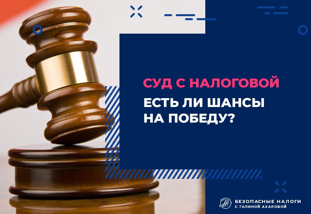 Суд с налоговой: есть ли шансы на победу?