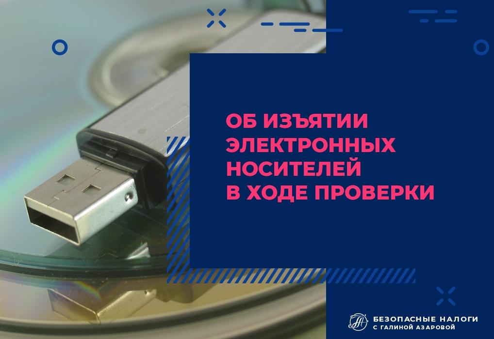 Об изъятии электронных носителей в ходе проверки