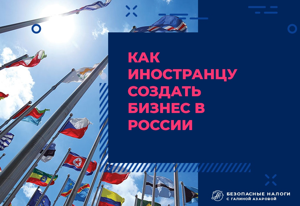 Как иностранцу создать бизнес в России