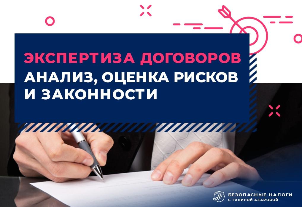 Экспертиза договоров: анализ, оценка рисков и законности