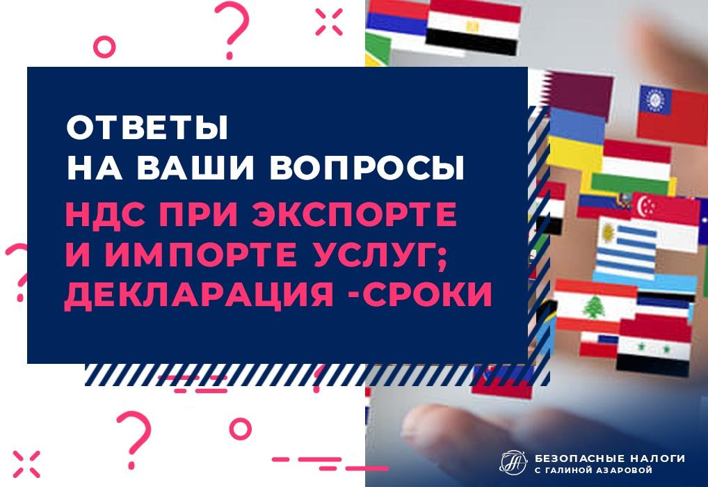 НДС при экспорте и импорте услуг. Декларация-сроки.