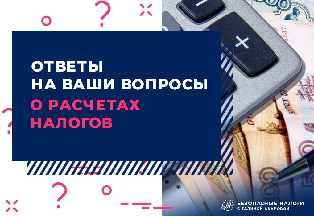 О расчетах налогов