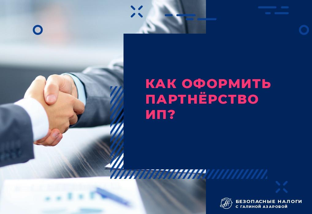 Как оформить партнерство ИП?