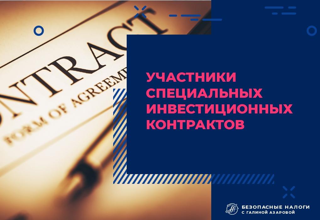 Участники специальных инвестиционных контрактов