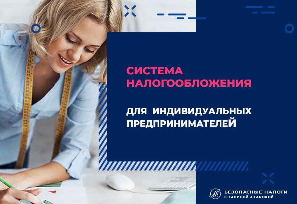 Система налогообложения для индивидуальных предпринимателей.
