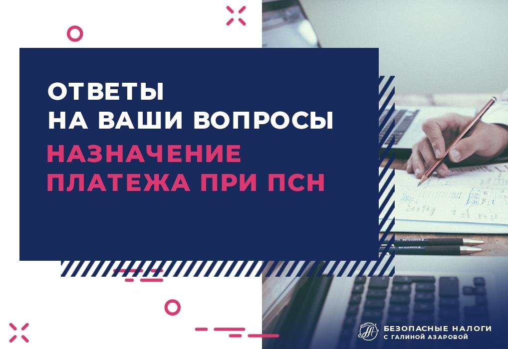 Назначение платежа при ПСН.