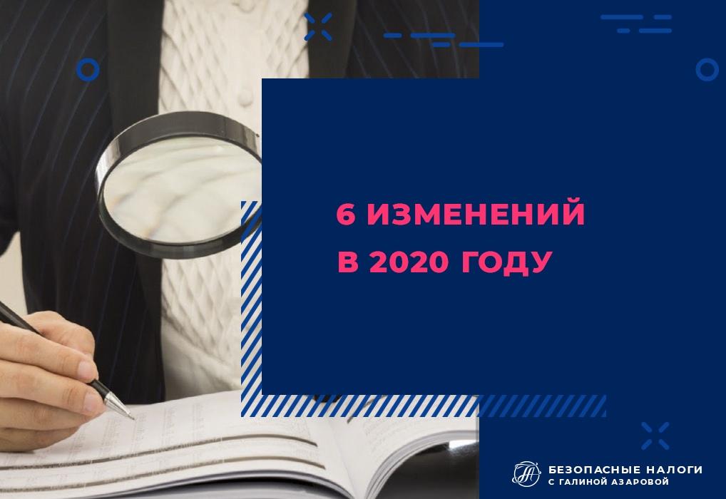 6 изменений в 2020 году.
