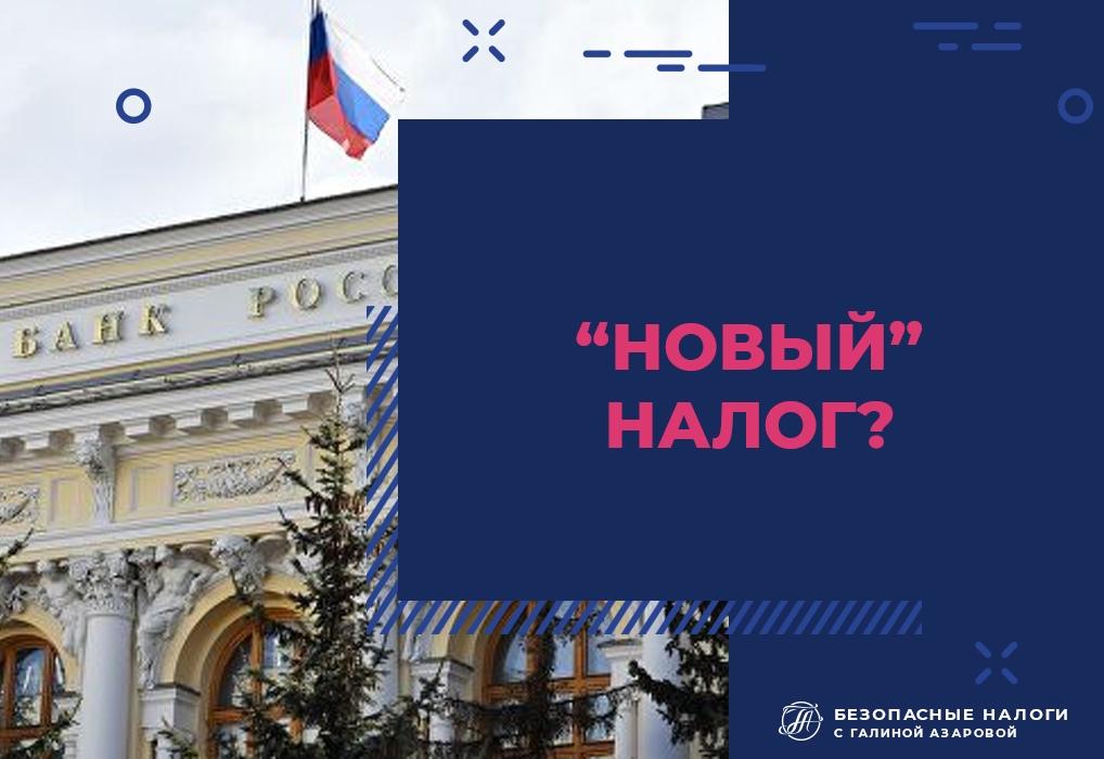 """""""Новый"""" налог с банковских вкладов"""