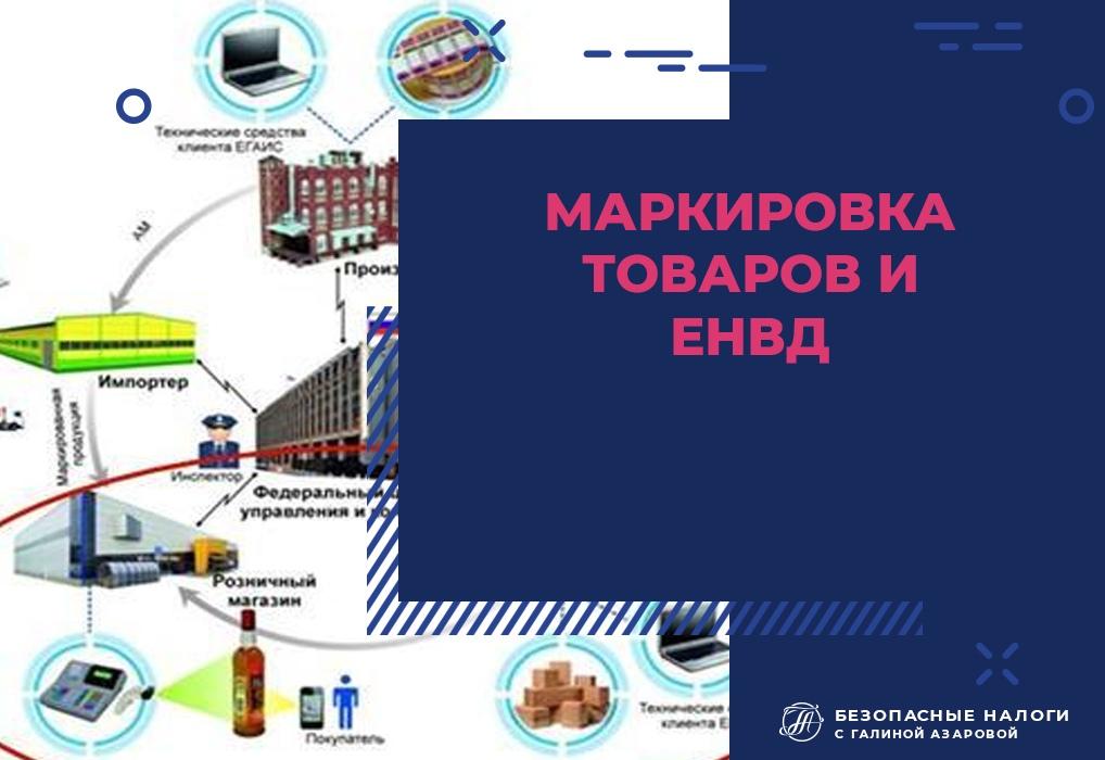 Маркировка товаров и ЕНВД.