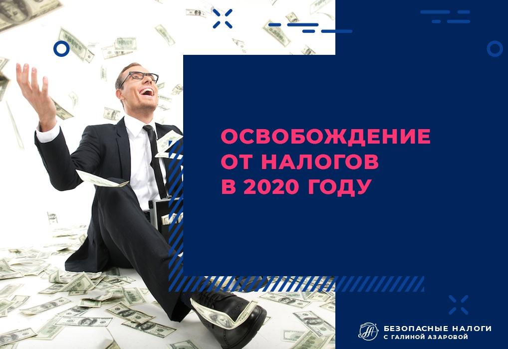 Освобождение от налогов в 2020 году.