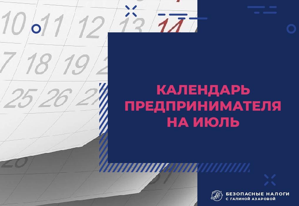 Календарь предпринимателя на июль