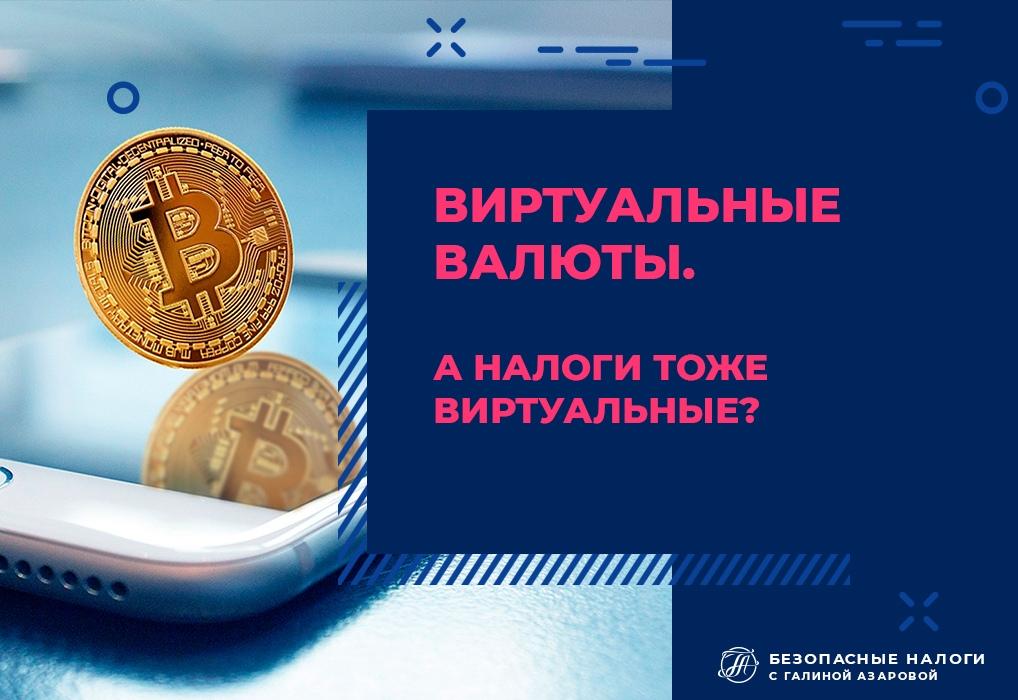 Виртуальные валюты. А налоги тоже виртуальные?