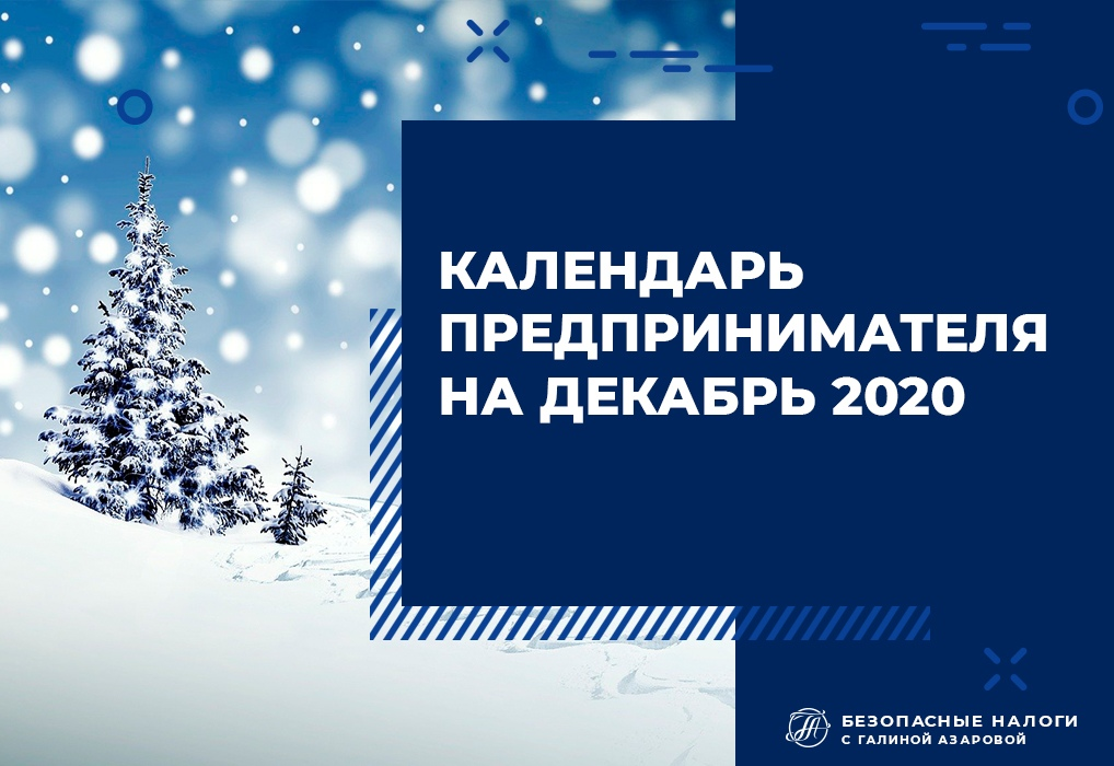 Календарь предпринимателя на декабрь 2020 года