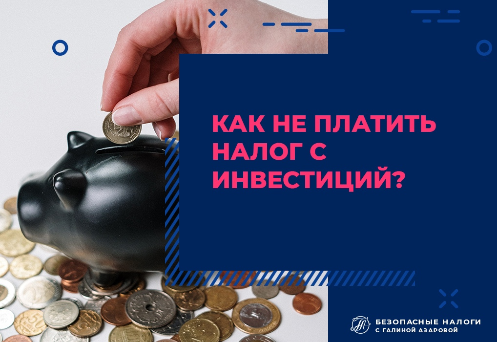 Как не платить налог с инвестиций?