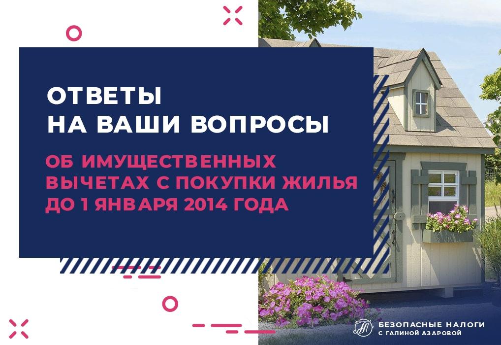 Ответы на вопросы об имущественных вычетах с покупки жилья до 1 января 2014 года.