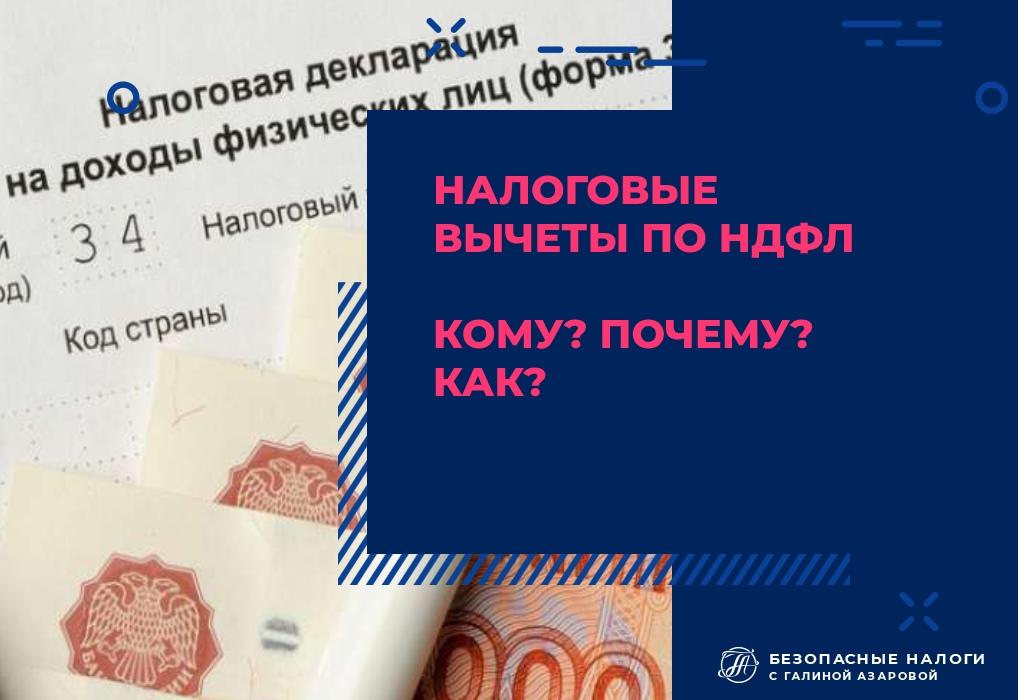 Налоговые вычеты по НДФЛ. Кому? Почему? Как?