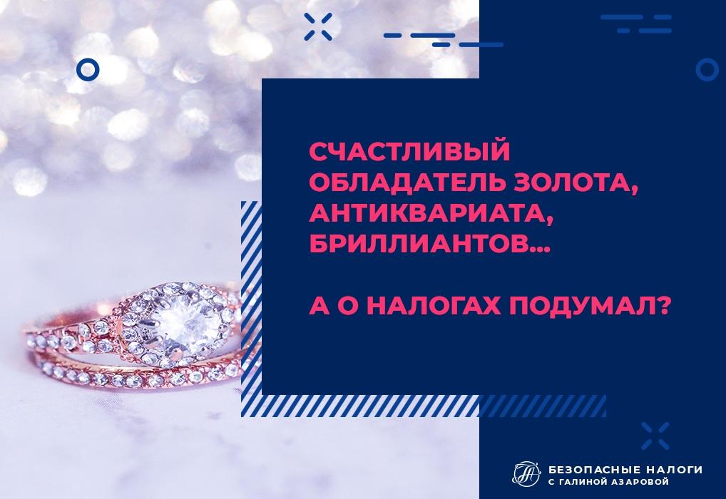 Счастливый обладатель золота, антикварианта, бриллиантов…А о налогах подумал?