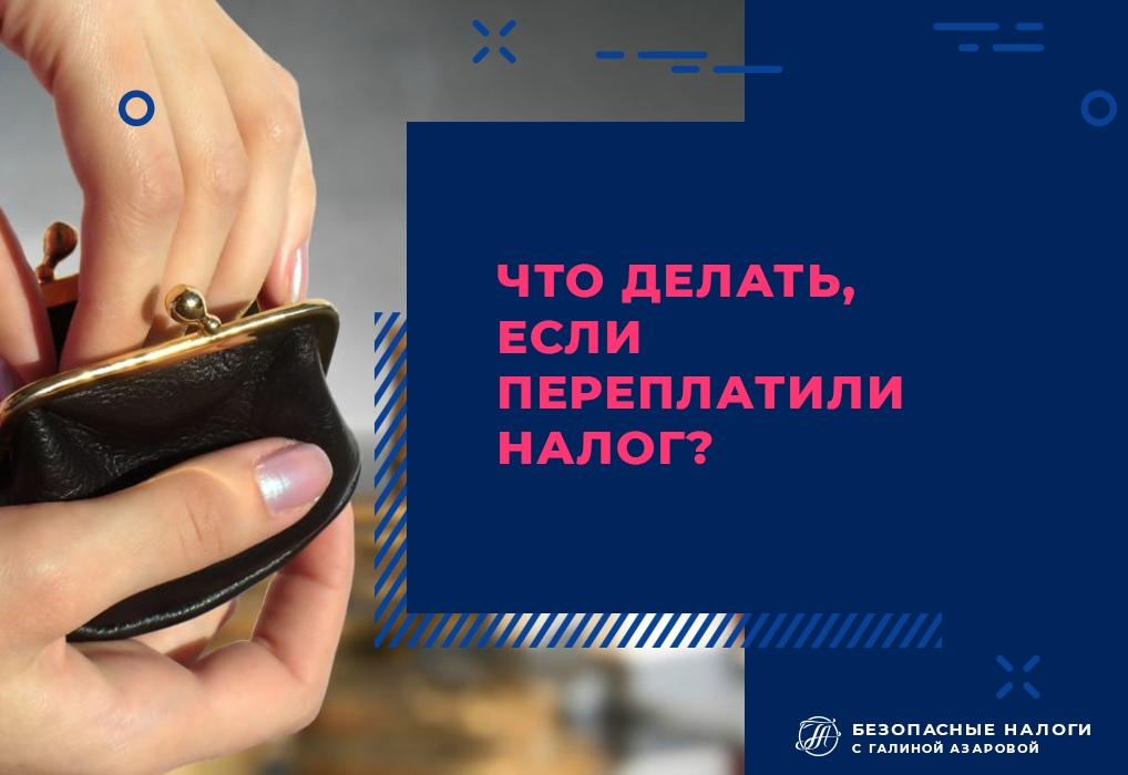Что делать, если переплатили налог?