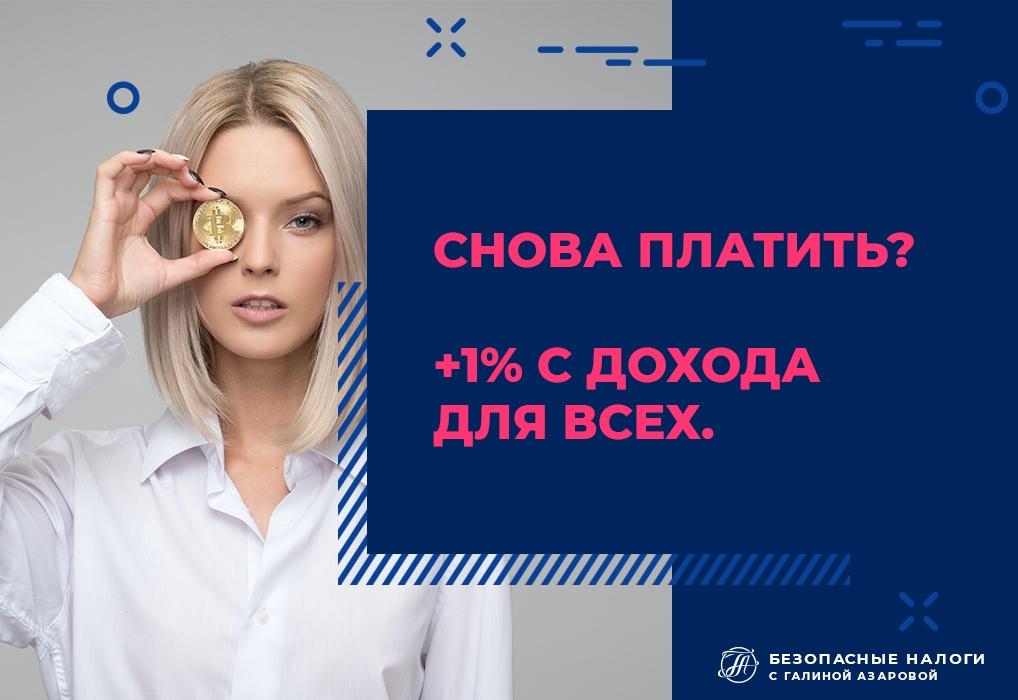 Снова платить? +1% с дохода для всех