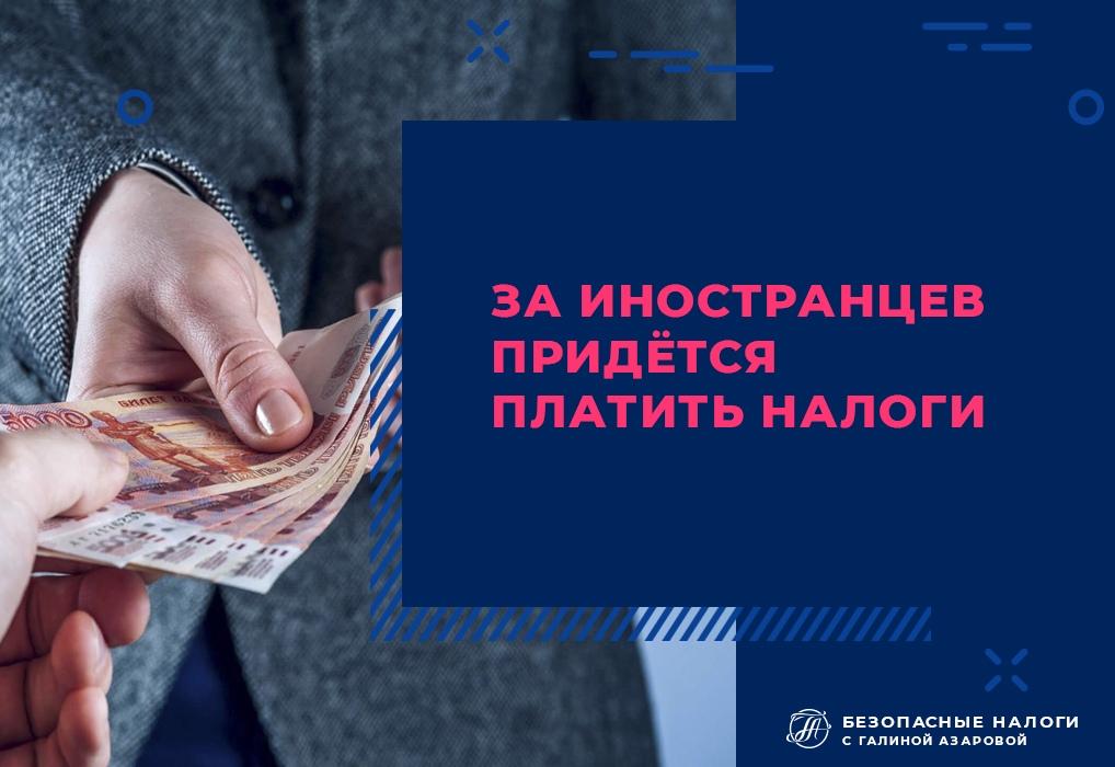 За иностранцев придется платить налоги.