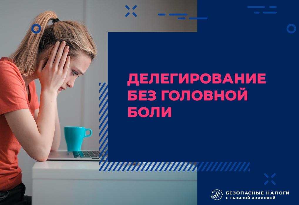 Делегирование без головной боли