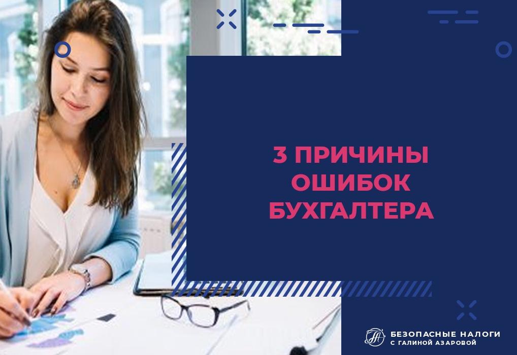 3 причины ошибок бухгалтера