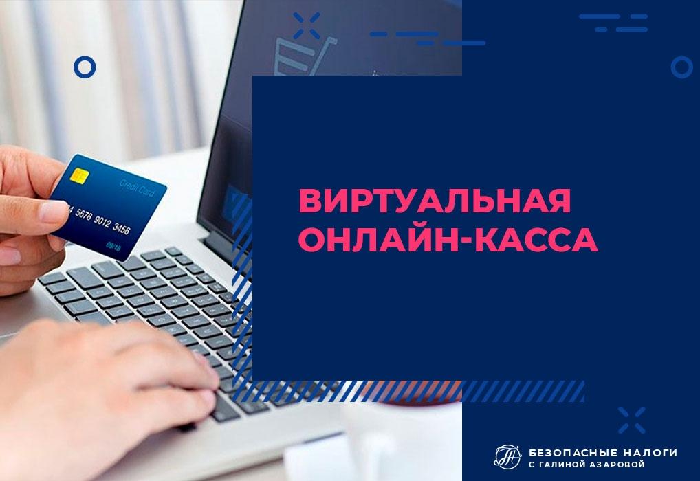 Виртуальная онлайн-касса