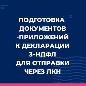 Подготовка документов-приложений к декларации 3-НДФЛ для отправки через ЛКН