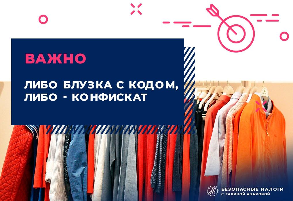 Либо блузка с кодом, либо – конфискат