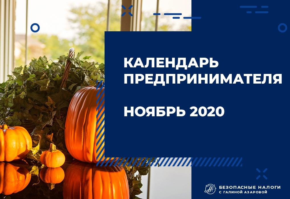 Календарь предпринимателя ноябрь 2020