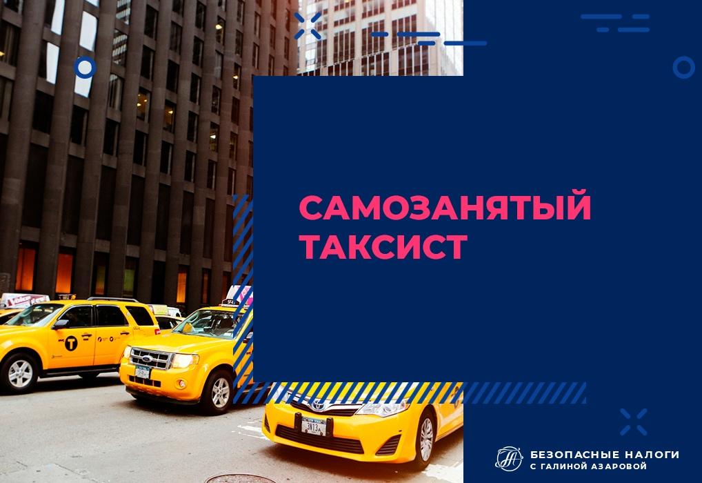 Самозанятый таксист