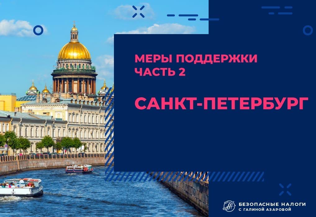 Меры поддержки. Санкт-Петербург.