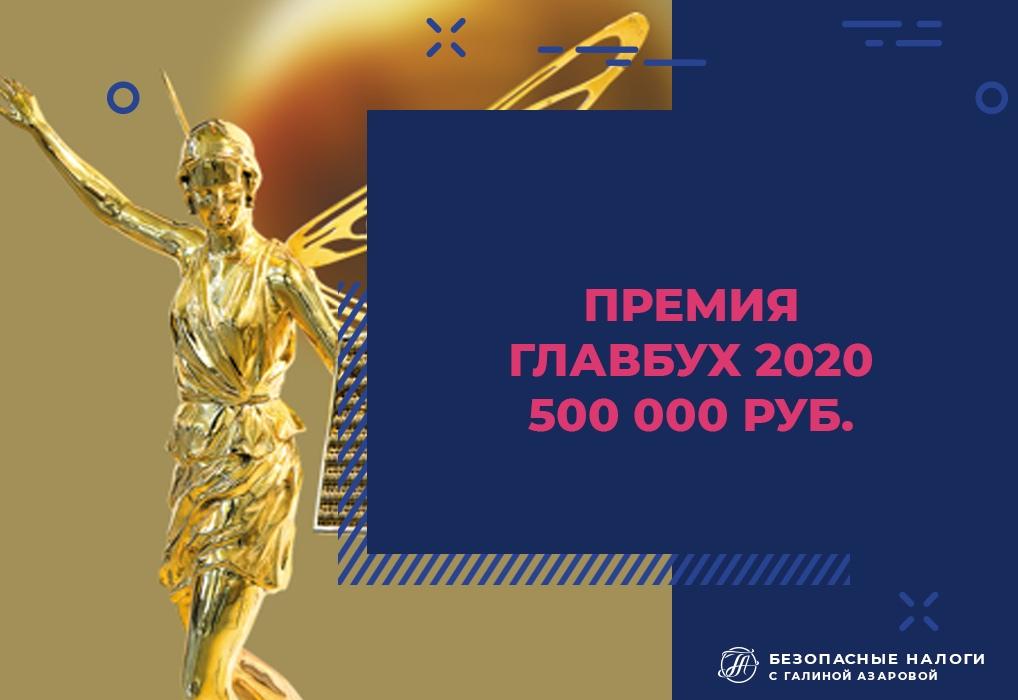 Премия Главбух 2020