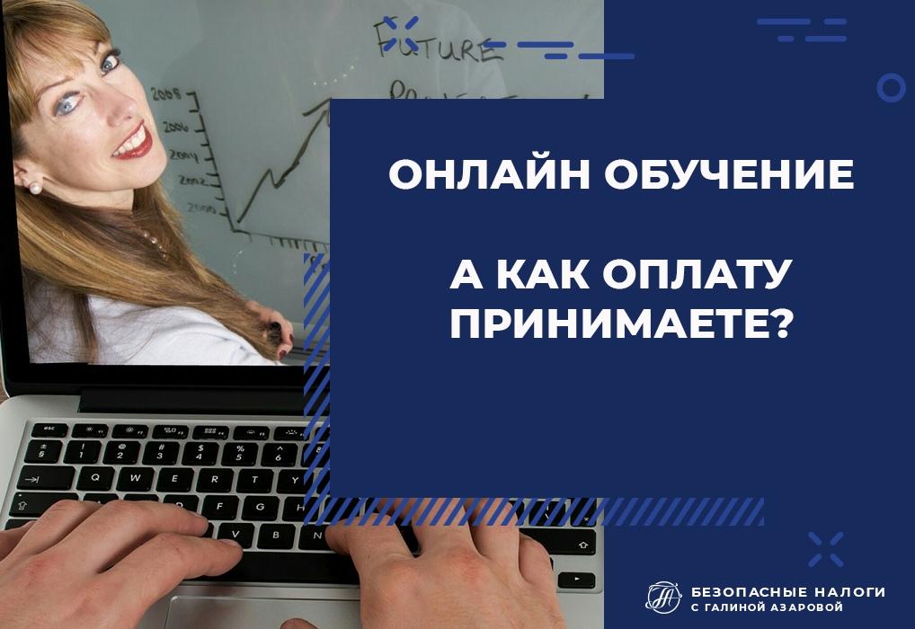 Онлайн обучение. А как оплату принимаете?