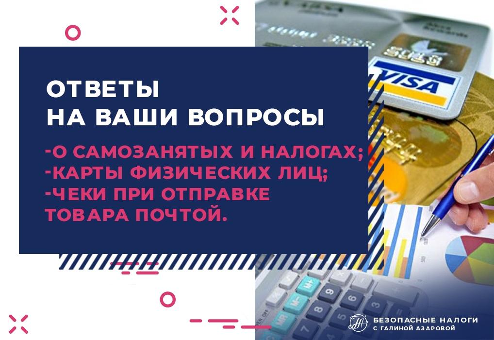 О самозанятых и налогах, картах физических лиц, чеках при отправке товаров почтой.