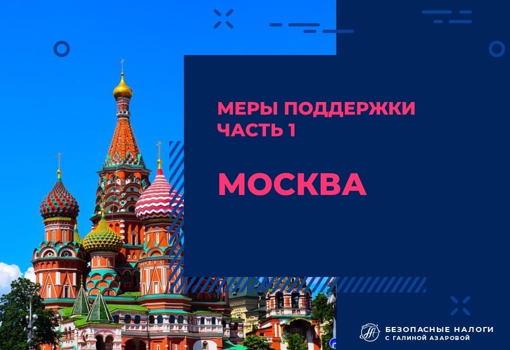Меры поддержки. Москва.